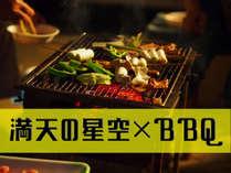 神鍋高原の満天の星空の下BBQ~♪♪素敵な思い出作りに(*^-^*)