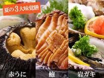 【夏の三大味覚膳】 鮑1杯&岩カキ&雲丹&伊勢海老造り付き贅沢会席!8月末迄!