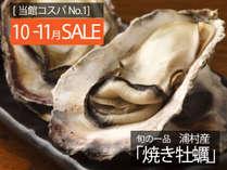 【10―11月限定SALE】当館コスパNO.1プランが1,000円引!≪東館和室で予約の方は部屋食≫