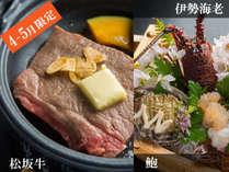 【4・5月限定】松坂牛ステーキに伊勢海老・鮑造り付き船盛会席♪お部屋で満喫味覚の旅♪
