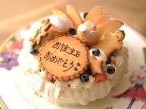 オリジナルケーキでお祝い!記念日や特別な日にどうぞ!