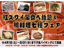 4~5月は紅ズワイ蟹&鯛料理7種フェア