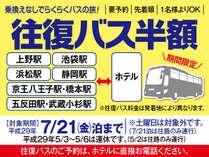 往復バス半額キャンペーン♪