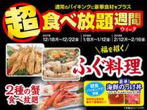 12月~2月の超食べ放題のテーマは「ふぐ」!!