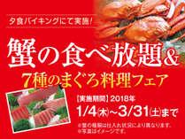1~3月はみんな大好きまぐろ&カニ♪蟹の食べ放題&まぐろの7種料理フェア♪♪