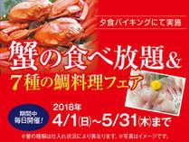 4・5月 カニと7種の鯛料理食べ放題フェア
