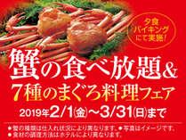 2,3月まぐろ料理フェア