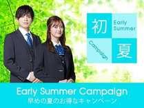 ◇初夏キャンペーン◇