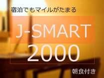 【J-SMART 2000】 JALマイルが2000マイル貯まるプラン(朝食付き)
