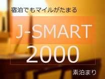 【J-SMART 2000】 JALマイルが2000マイル貯まるプラン(素泊まり)
