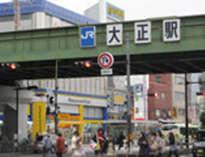 JR大正駅から徒歩6分です。