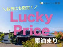 【Lucky Price】お日にち限定でお得にご宿泊♪見つけたあなたは超Lucky!今すぐご予約ください。