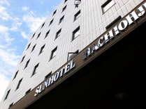 サンホテル八王子