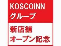 【KOSCOINNグループ】延岡ロイヤルホテル新装オープン特別プラン※朝食無料サービス