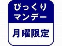 【シングル】☆びっくりマンデープラン※無料朝食サービス