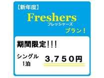 【期間限定】Freshers~フレッシャーズ~プラン※朝食無料サービス