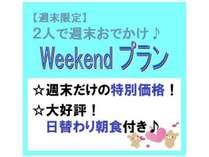 【週末限定】Weekendプラン♪※朝食無料サービス