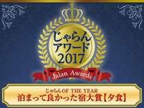 じゃらんアワード2017泊まって良かった宿大賞 夕食部門51~100室九州エリア1位!