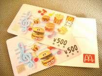 ◆もらって嬉しい「マックカード」付プラン【朝食付】