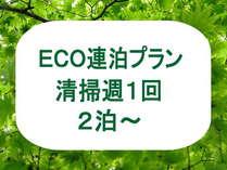 ◆【期間限定】 エコ連泊プラン 清掃は週1回 2泊から!【朝食無料特典】