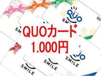 ◆QUOカード¥1.000付 プラン 【朝食無料】