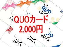 ◇QUOカード¥2.000付プラン 【朝食無料】