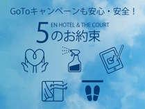 5の約束GoToキャンペーン