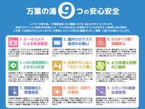 万葉の湯「9つの安全安心」新型コロナウィルス感染予防策として、「9つの安全安心」を実施しております。