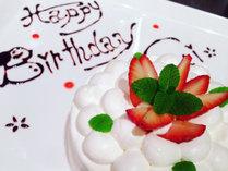 anniversaryプラン -zakuro-手作り!旬の食材を使ったおまかせホールケーキ
