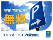 敷地内に無料駐車場をご用意しております。