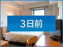 ※【 3日前早期割引 】 Early Booking 朝食サービス 【現地決済or事前決済】◆