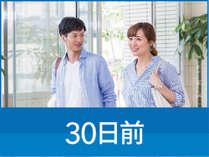 【 30日前早期割引 】 Early Booking 朝食サービス 【現地決済or事前決済】◆◆