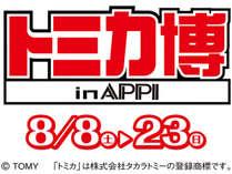トミカ博 in APPI入場券付プラン