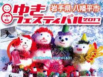 ■1室料金■ ゆきフェスティバル★1万円食事券+共通リフト券2枚付プラン