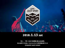 APPI JAZZY SPORT 2018 【チケット&食事券&リフト券付き】宿泊プラン