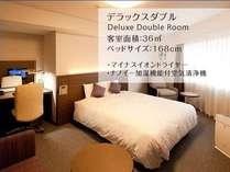 【デラックスダブル】客室面積:36�u/ベットサイズ:168cm