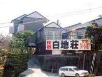 民宿白地荘 (徳島県)
