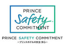 Prince Safety Commitment(プリンスセーフティーコミットメント)