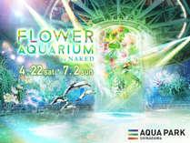 2017年4月22日(土)~7月2日(日)開催!『FLOWER AQUARIUM by NAKED』(イメージ)