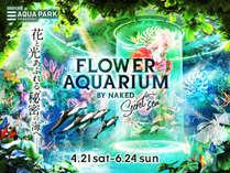 マクセル アクアパーク品川「FLOWER AQUARIUM BY NAKED -secret sea-」 2018年4月21日(土)~6月24日(日)