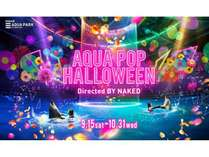 「AQUA POP HALLOWEEN Directed BY NAKED」2018年9月15日(土)~10月31日(水)