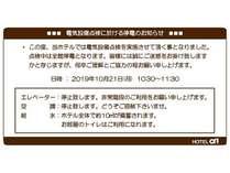 電気設備点検に於ける停電のお知らせは下記をご参照下さいませ。http://www.alpha-1.co.jp/takayama/