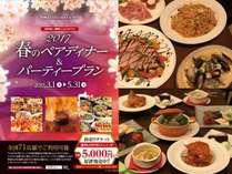 【素泊まり】2017春のペアディナーチケット付宿泊プラン