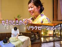 ◆薬膳×美女子◆特典満載♪美容と健康に優しい『薬膳料理』 & 『美特典』で綺麗にな~れ♪