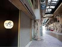 庵s Yado 一番街アーケードにある隠れ家宿