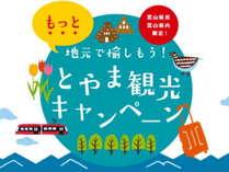 7月・8月限定☆もっと愉しもう!県民割キャンペーン