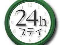 【24Hステイ】13:00から翌13:00まで最大24時間滞在可能!ロングステイプラン