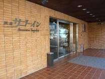 浜松サゴーイン