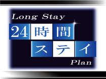 ☆ 24時間ロングステイプラン☆ 素泊まり 観光に最適