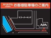 【駐車場代込プラン】普通車1台 平面駐車場確約!